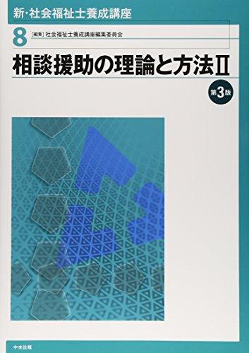 新・社会福祉士養成講座〈8〉 相談援助の理論と方法II 第3版