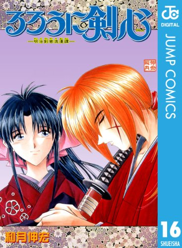 るろうに剣心―明治剣客浪漫譚― モノクロ版 16 (ジャンプコミックスDIGITAL)
