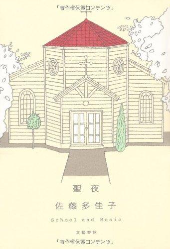 聖夜 ― School and Music