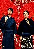 チュートリアリズムIII [DVD]