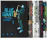 BLUE GIANT コミック 1-6巻セット (ビッグコミックススペシャル)
