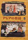 アジアの昔話 5 (世界傑作童話シリーズ)