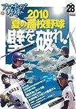 アマチュア野球28 2010高校野球展望 (NIKKAN SPORTS GRAPH)