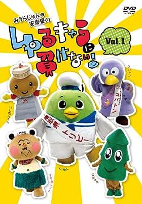 みうらじゅん&安齋肇のゆるキャラに負けない! DVD 1