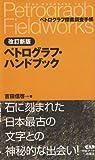 ペトログラフ・ハンドブック―ペトログラフ探索調査手帳