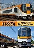 近鉄22000系リニューアル・久野知美と行く「楽」の旅 [DVD]