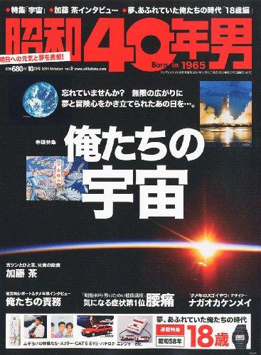 タンデムスタイル増刊 昭和40年男 Vol.9 2011年 10月号 [雑誌]