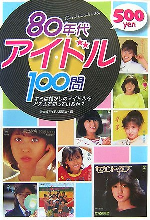 80年代アイドル100問―キミは懐かしのアイドルをどこまで知っているか?