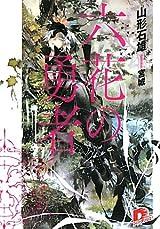 「戦う司書」山形石雄の新作ラノベ「六花の勇者」が大好評
