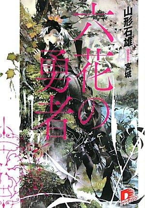 六花の勇者 (集英社スーパーダッシュ文庫)