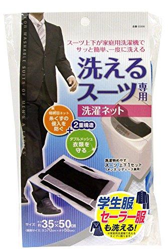 東和産業 洗濯ネット 洗える スーツ 専用 洗濯ネット