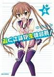 おくさまが生徒会長! (4) (IDコミックス REXコミックス)