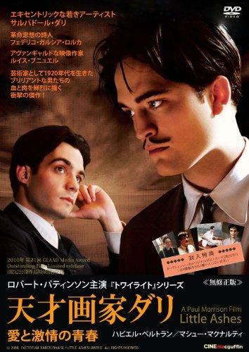 天才画家ダリ 愛と激情の青春 [DVD] -