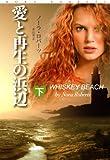 愛と再生の浜辺(下) (扶桑社BOOKSロマンス)