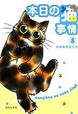 本日の猫事情 5巻 (FEEL COMICS)