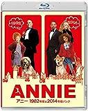 アニー 1982年版&2014年版パック(初回限定版) [Blu-ray]