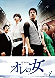 オレの女 DVD-BOXI