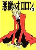 悪魔のオロロン (3) (ウィングス・コミックス)