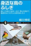 身近な鳥のふしぎ 庭にくる鳥から街中、水辺、野山の鳥まで、魅惑的なさえずりと生態を楽しもう (サイエンス・アイ新書)