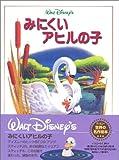 みにくいアヒルの子 ディズニー世界の名作絵本シリーズ
