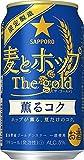 サッポロ 麦とホップThe gold 薫るコク 350ml×24本