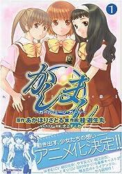 かしまし~ガール・ミーツ・ガール 1 (電撃コミックス)