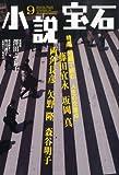 小説宝石 2013年 09月号 [雑誌]