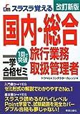 国内・総合旅行業務取扱管理者一挙合格ゼミ (SHINSEI LICENSE MANUAL)