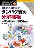 細胞内の輪廻転生タンパク質の分解機構―ユビキチン,プロテアソーム,オートファジー,プロテ (実験医学増刊 Vol. 26-2)