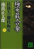 梅安最合傘―仕掛人・藤枝梅安〈3〉 (講談社文庫)