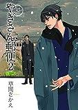 【Amazon.co.jp限定】やぎさん郵便 2 イラストカード付 (シトロンコミックス)
