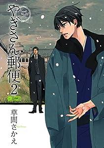 やぎさん郵便 2 (シトロンコミックス) (CITRON COMICS)