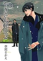 【Amazon.co.jp限定】やぎさん郵便 2 イラストカード付