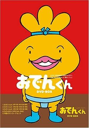 おでんくん DVD-BOX