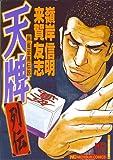天牌列伝―麻雀至高伝説 (ニチブンコミックス)