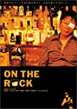 ON THE ROCK [DVD]