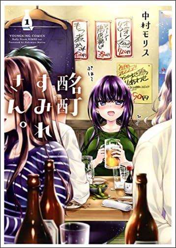 酩酊すみれさん。 1巻 (ヤングキングコミックス)