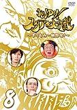 ホレゆけ!スタア☆大作戦~まりもみ一触即発!~ 8[DVD]