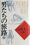山田太一作品集 (4) 男たちの旅路 2