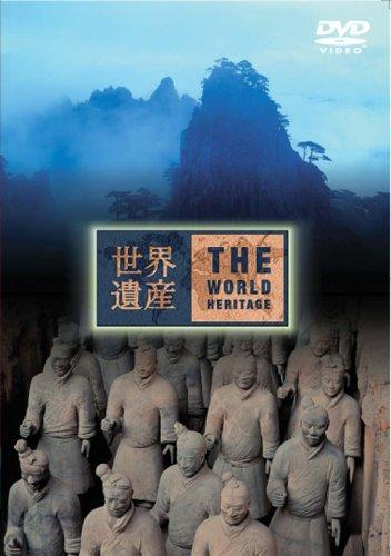世界遺産 中国編3 [DVD]
