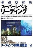 発信型英語スーパーレベルリーディング―語彙・文法・背景知識・思考力・分析力・論理性を鍛える技術とトレーニング