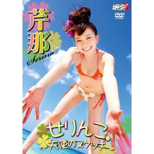 せりんこ。~天使のスケッチ~【DVD】