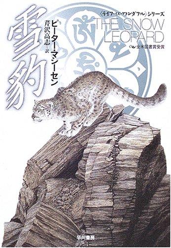 雪豹 (ハヤカワ文庫NF—ライフ・イズ・ワンダフル・シリーズ)
