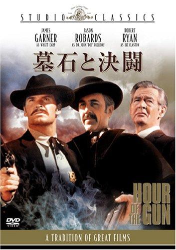 墓石と決闘 [スタジオ・クラシック・シリーズ] [DVD]