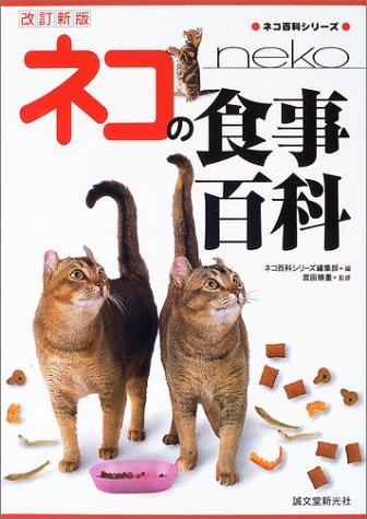 ネコの食事百科