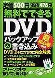 無料でできるDVDバックアップ&書き込み―DVD Decrypter完全解説! (Inforest mook)
