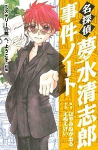 名探偵夢水清志郎事件ノート 『ミステリーの館』へ、ようこそ <前編> (KCデラックス)
