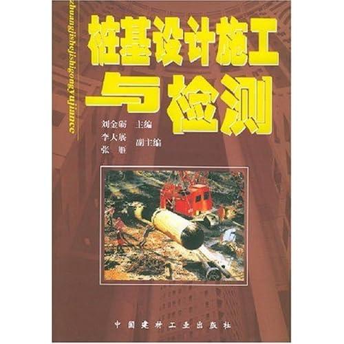 桩基设计施工与检测(中国土木工程学会土力学及岩土工程学会桩基础