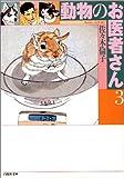 動物のお医者さん (第3巻) (白泉社文庫)