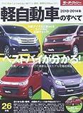 2013-2014年 軽自動車のすべて (モーターファン別冊 統括シリーズ vol. 53)